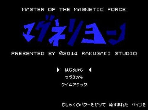 磁力超人マグネリヨン Game Screen Shots