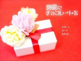 天使にチョコレートを Game Screen Shot2