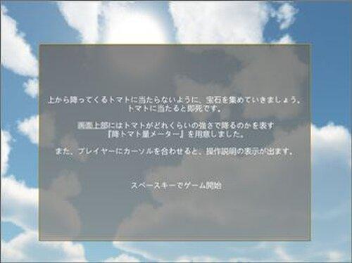 ザ・トマト3D Game Screen Shot2