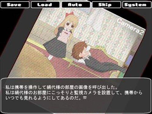 貴様に渡すチョコは無い Game Screen Shot2