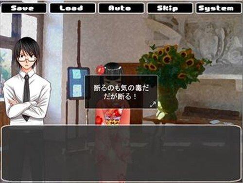 貴様に渡すチョコは無い Game Screen Shot4