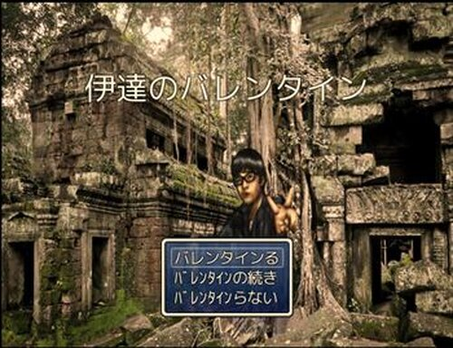 伊達のバレンタイン Game Screen Shot2