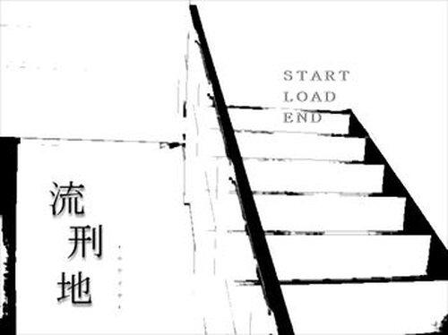 流刑地 Game Screen Shot2