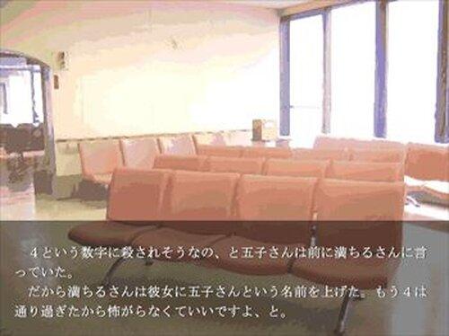 流刑地 Game Screen Shot4