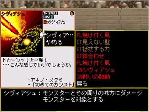 ジャリネスハート Game Screen Shot4