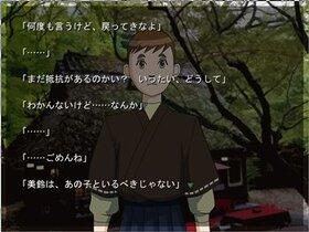 みすずの国 Game Screen Shot5