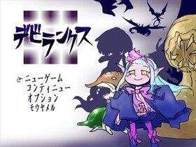 デビランクス Game Screen Shot2