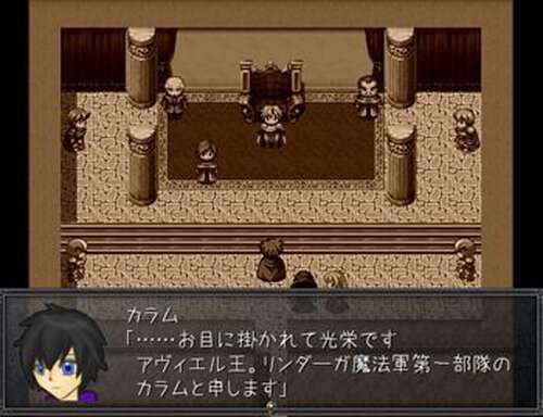 王よ眠れ Game Screen Shot3