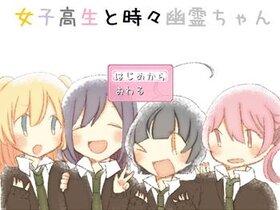 女子高生と時々幽霊ちゃん Game Screen Shot2