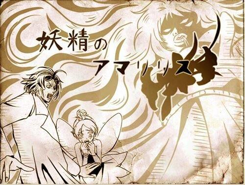 妖精のアマリリス Game Screen Shot