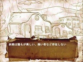 妖精のアマリリス Game Screen Shot2