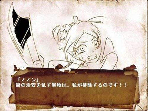 妖精のアマリリス Game Screen Shot4