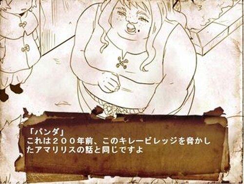 妖精のアマリリス Game Screen Shot5