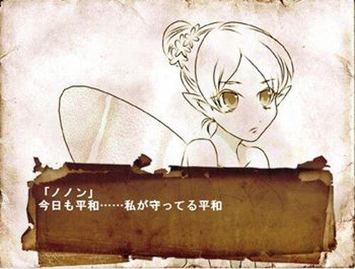 妖精のアマリリス Game Screen Shots