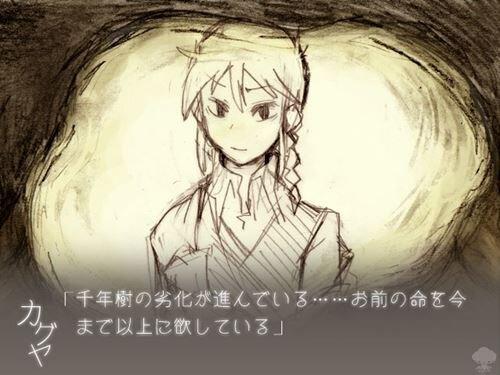 カシトラ千年樹 Game Screen Shot1