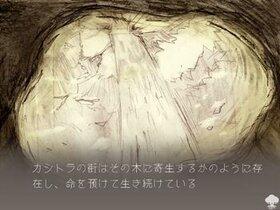 カシトラ千年樹 Game Screen Shot5