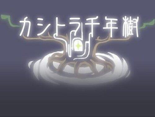 カシトラ千年樹 Game Screen Shots