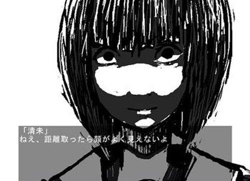 清未ちゃん Game Screen Shot3