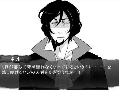ネル・ワラキア Game Screen Shot