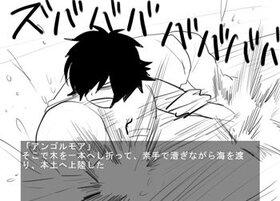 少年アンゴルモア Game Screen Shot3
