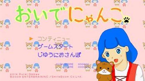 おいでにゃんこ Game Screen Shot2