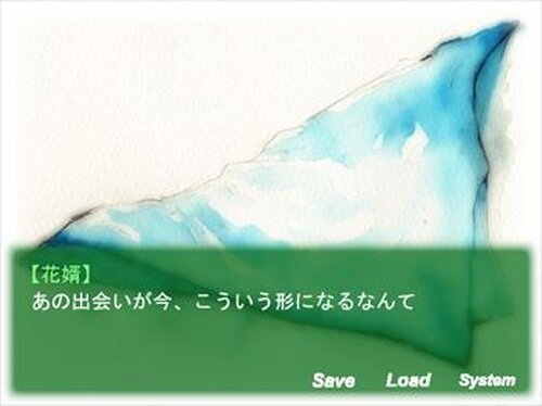 ウェサメ Game Screen Shot4