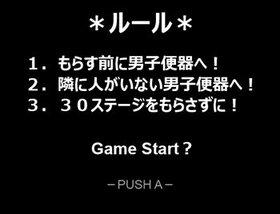 男子トイレ取りゲーム Game Screen Shot3