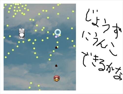 上手にうんこできるかな♪ Game Screen Shot1