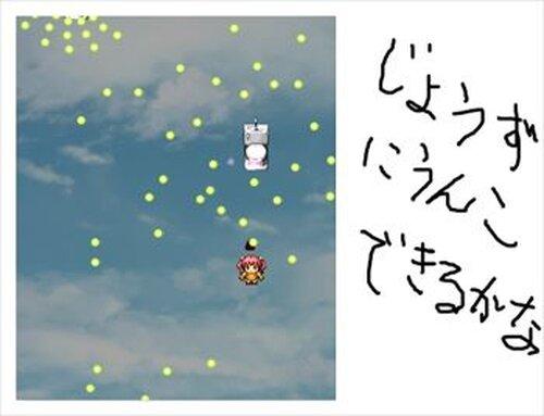 上手にうんこできるかな♪ Game Screen Shot5