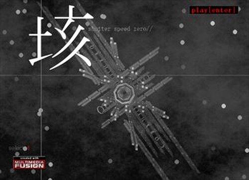 ガイ Game Screen Shot2