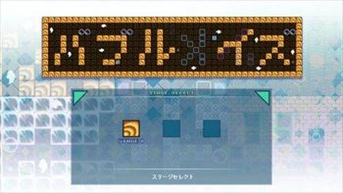 バブルメイズ Game Screen Shot2
