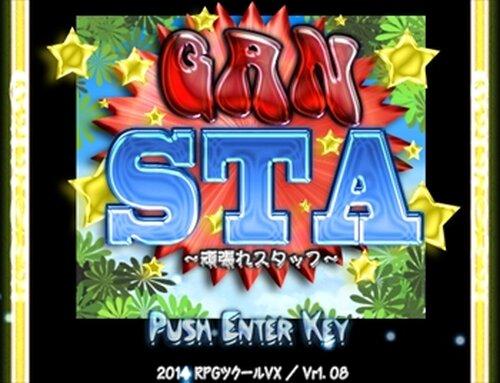 GANSTA ~頑張れスタッフ~ Game Screen Shots