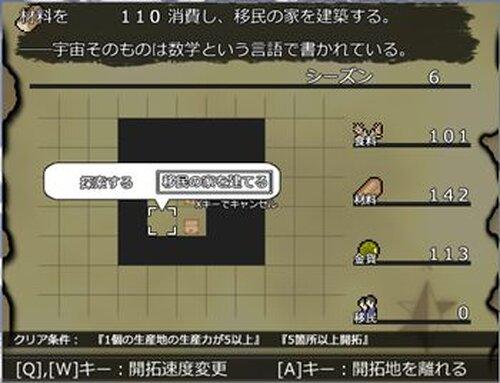 開拓ものがたり Game Screen Shot4