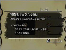 開拓ものがたり Game Screen Shot5
