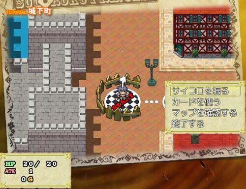 すごろくプリンセス! Game Screen Shot3
