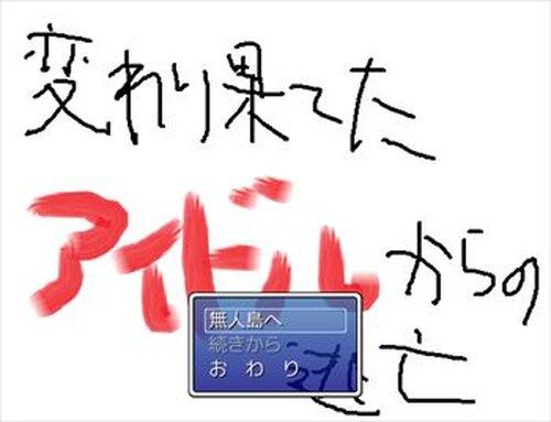変わり果てたアイドルからの逃亡 Game Screen Shot2