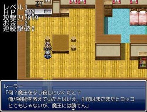 インフレクエスト Game Screen Shot3