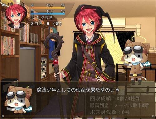 魔法少年の迷宮-無料版- Game Screen Shot