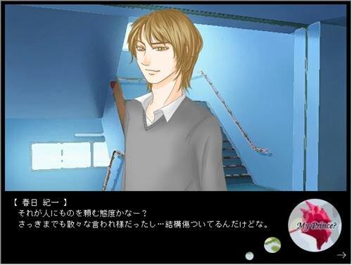 My Prince? Game Screen Shot
