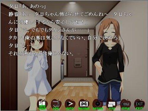 りんごが見た夕焼け Game Screen Shot5