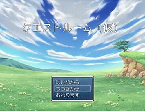 クエストルーム(仮) テストプレイお願いします Game Screen Shot2