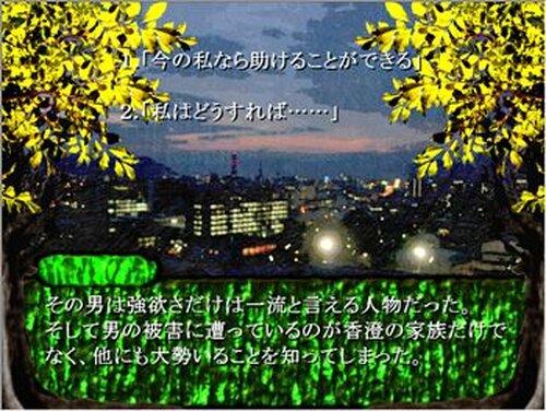 リトライ Game Screen Shot4