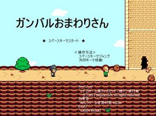 ガンバルおまわりさん Game Screen Shot2