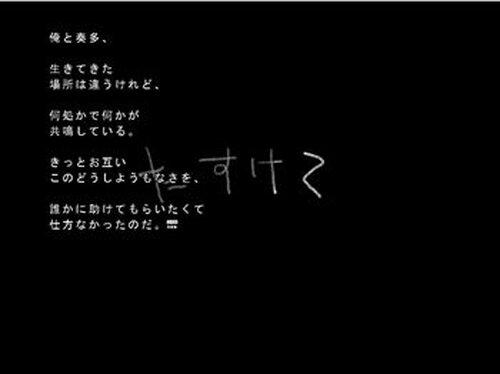 青のF Game Screen Shot4