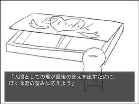 白い小人 Game Screen Shot2