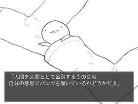 白い小人 Game Screen Shot3