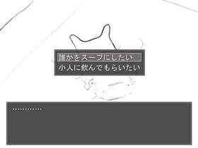 白い小人 Game Screen Shot5