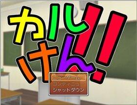 カルけん!!~ダイリ・ナビゲート~ Game Screen Shot2