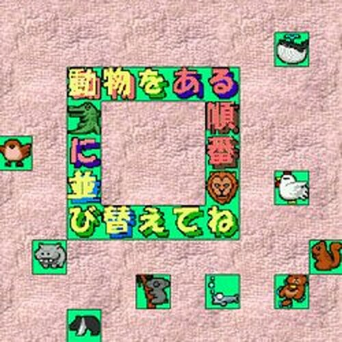 Picture Piece Puzzle Game Screen Shots
