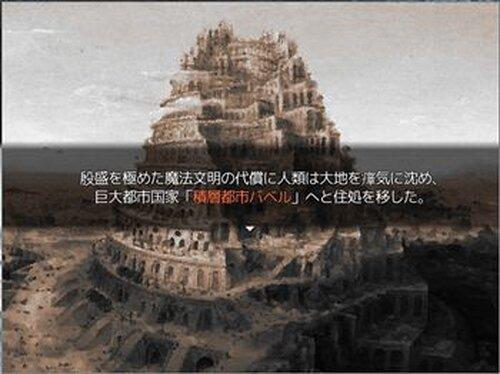 積層グレイブローバー Game Screen Shot3
